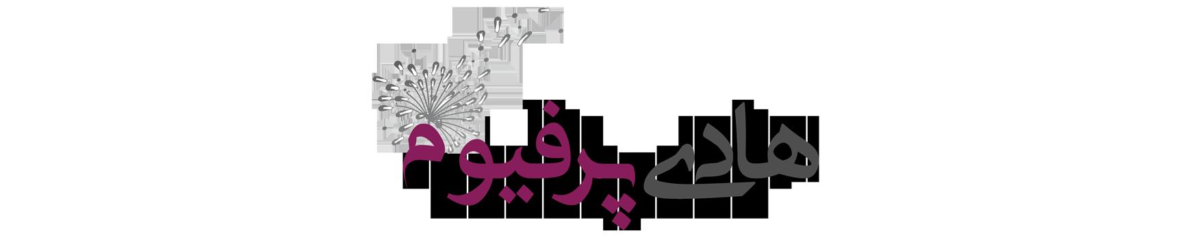هادی پرفیوم