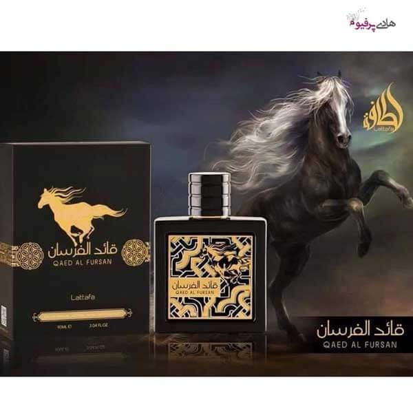 خرید عطر ادکلن قائد الفرسان زنانه مردانه عربی لطافه